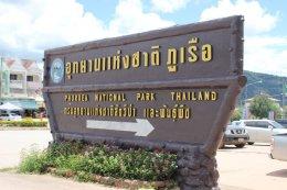 Easy to go to Phurua Nation Park