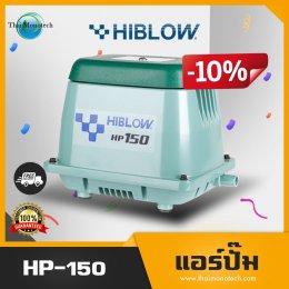 hiblow airpump hp150