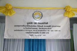 โรงเรียนบ้านดอนยู จ.อุบลราชธานี จำนวน 61 ทุน