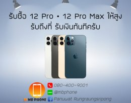 รับซื้อ iPhone 12 Pro รับซื้อ iPhone 12 Pro Max