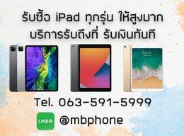 รับซื้อ iPad ทุกรุ่น ให้ราคาสูง บริการรับถึงที่ครับ