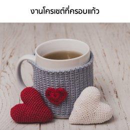 10 ไอเดียของขวัญ โดนใจคนรักกาแฟ