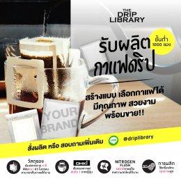OEM กาแฟดริป ทางรอด-สร้างแบรนด์กาแฟของคุณเอง