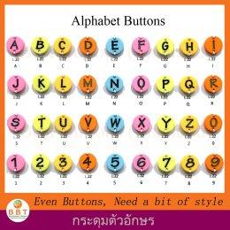 กระดุมตัวอักษร ABC