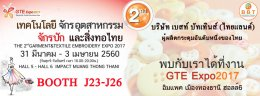 GTE Expo 2017: Garment&Textile Embroidery Expo 2017