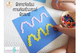 BUTTONS Fun&Play : Activities to Create Imagination