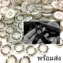 Buttons for black ribbons