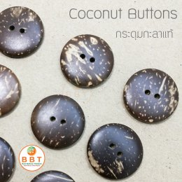 Coconut Buttons Size 25mm