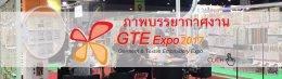 ภาพบรยากาศ GTE Expo 2017 งานแสดงเทคโนโลยี จักรปัก อุตสาหกรรมสิ่งทอไท