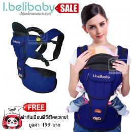I.belibaby เป้อุ้มเด็ก Carrier+Hip Seat สีน้ำเงิน ฟรีผ้ากันเปื้อนพลาสติก