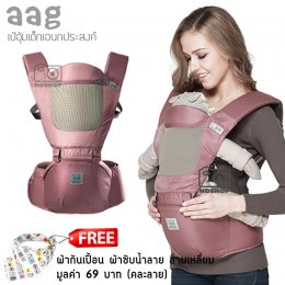 aag Carrier + Hip Seat รุ่น aag-016 พร้อมผ้าซับน้ำลาย สีชมพู