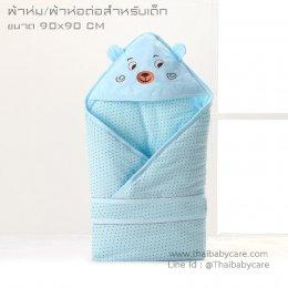 ผ้าห่อตัวเด็กอ่อน ผ้าคลุมตัวลูก ผ้าห่มสำหรับเด็ก ขนาด 90x90 CM. พี่หมี สีฟ้า