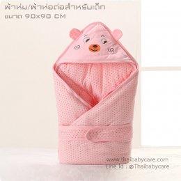 ผ้าห่อตัวเด็กอ่อน ผ้าคลุมตัวลูก ผ้าห่มสำหรับเด็ก ขนาด 90x90 CM. พี่หมี สีชมพู