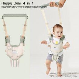 Happy Bear 4 in 1 สายพยุงตัวเด็ก สายจูงหัดเดิน ช่วยหัดเดินสำหรับเด็ก สีเขียวพาสเทล