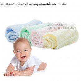ผ้าเช็ดหน้าเด็ก ผ้าซับน้ำลาย ผ้าเอนกประสงค์ เซท 4 ผืน (คละสี)