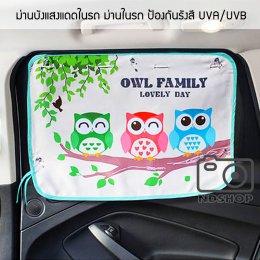 ผ้าม่านบังแดด ป้องการรังสียูวี สำหรับรถยนต์ ลายครอบครัวนกฮูก (1 ชิ้น)