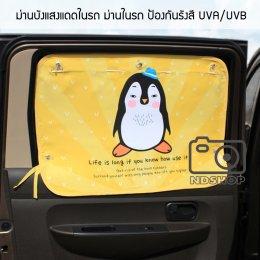 ผ้าม่านบังแดด ป้องการรังสียูวี สำหรับรถยนต์ ลายเพนกวิน สีเหลือง (1 ชิ้น)
