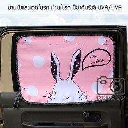 ผ้าม่านบังแดด ป้องการรังสียูวี สำหรับรถยนต์ ลายกระต่ายน้อยสีชมพู (1 ชิ้น)