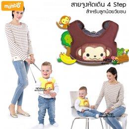 Mambo baby สายพยุงตัวเด็ก สายจูงหัดเดิน ช่วยหัดเดินสำหรับเด็ก ลายเจ้าลิงแสนซน