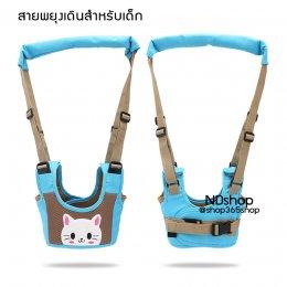 สายพยุงตัวเด็ก สายจูงหัดเดิน ช่วยหัดเดินสำหรับเด็ก กระต่ายน้อย สีฟ้า