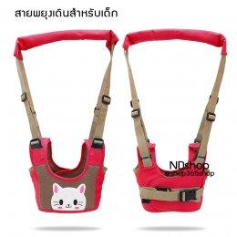 สายพยุงตัวเด็ก สายจูงหัดเดิน ช่วยหัดเดินสำหรับเด็ก กระต่ายน้อย สีแดง