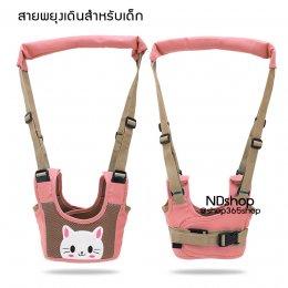 สายพยุงตัวเด็ก สายจูงหัดเดิน ช่วยหัดเดินสำหรับเด็ก กระต่ายน้อย สีชมพู