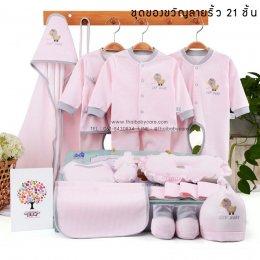ชุดของขวัญสำหรับเด็กแรกเกิด เสื้อผ้าเด็ก เซตของขวัญหนูน้อย ชุดเซทเสื้อผ้าสำหรับเด็กอ่อน 21 ชิ้น (แบบ 4) ลายริ้ว