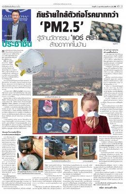 """บทสัมภาษณ์ประธาน ผู้นำเข้าเครื่องดูดฝุ่นเรนโบว์ เกี่ยวกับ ภัยร้ายใกล้ตัว """"PM2.5"""""""