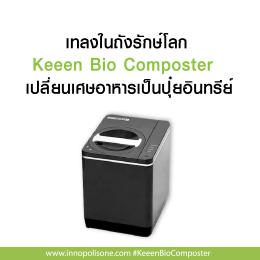 กำจัดเศษอาหารให้กลายเป็นปุ๋ยอินทรีย์ ด้วย Keeen Bio Composter