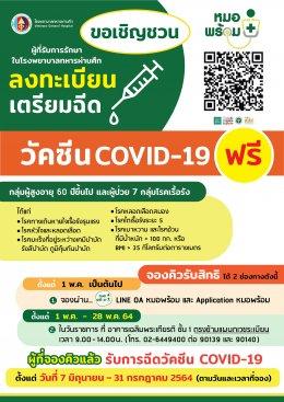 ลงทะเบียนฉีดวัคซีน COVID-19