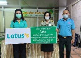 ห้างโลตัส (LOTUS) ร่วมใจ สู้ภัย โควิด19