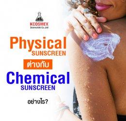 สร้างแบรนด์ Physical หรือ Chemical Sunscreen ดี?