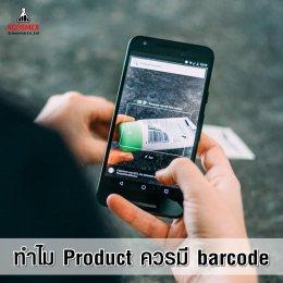 ทำไม Product ควรต้องมี barcode ?