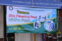 Big Cleaning Day หน้าบ้าน น่ามอง