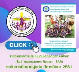 SAR การศึกษาปฐมวัย 2561