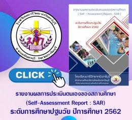 SAR การศึกษาปฐมวัย 2562