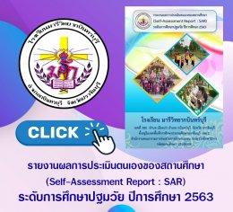 SAR การศึกษาปฐมวัย 2563