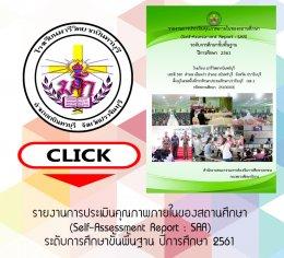 SAR การศึกษาขั้นพื้นฐาน 2561