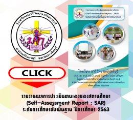 SAR การศึกษาขั้นพื้นฐาน 2563