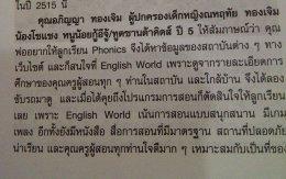 Teacher's Interview in the Magazine / June 2013
