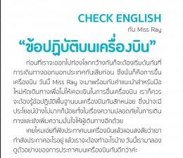 Check English กับ Miss Ray / Checktour Magazine July 17