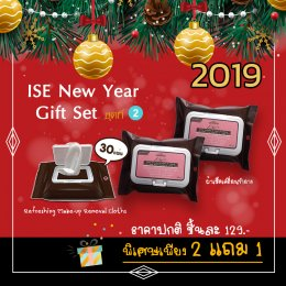 ISE New Year Gift set 2019