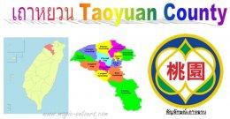 เถาหยวน ( Taoyuan County)