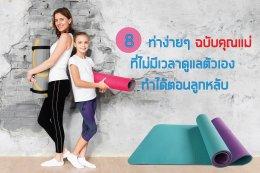 8 ท่าง่ายๆฉบับคุณแม่ ที่ไม่มีเวลาดูแลตัวเอง ทำได้ตอนลูกหลับ - Atomu Mama & Kids