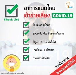 สิ่งที่คุณพ่อคุณแม่ควรรู้ โรคไวรัสโคโรน่า โควิด-19 - Atomu Mama & Kids