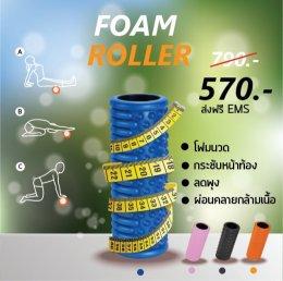 Roller Foam (โฟมโรลเลอร์) ตัวช่วยสำหรับการออกกำลังกายและลดอาการปวดเมื่อย - Atomu Mama & Kids