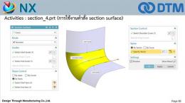 แบบฝึกหัด 27 : NX Free-Form Modeling : Section Surface
