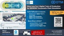 สัมมนาออนไลน์: Digital Twin of Production by SEIMENS Tecnomatix Plant Simulation