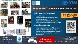 สัมมนาออนไลน์: SIEMENS Human Simulation #ฟรีไม่มีค่าใช้จ่าย #Free