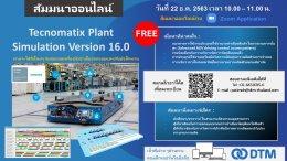 สัมมนาออนไลน์: Tecnomatix Plant Simulation Version 16.0 (ท่านจะได้สิ่งใหม่ๆ กับสุดยอดเครื่องมือช่วยในออกแบบและปรับปรุงโรงงาน)